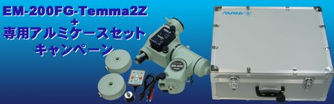 EM-200FG-Temma2ZACCP02